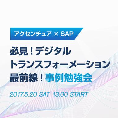 アクセンチュア社×SAP社 勉強会/必見!デジタルトランスフォーメーション最前線!