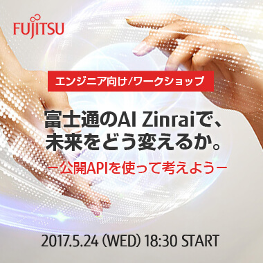 AIエンジニア向けワークショップ/富士通のAI Zinraiで、未来をどう変えるか。