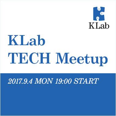 KLab TECH Meetup −トランザクションの多いゲーム運用、負荷分散ノウハウetc…裏側をみせます!−