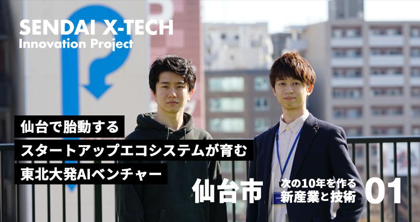 仙台で胎動するスタートアップエコシステムが育む東北大発AIベンチャー