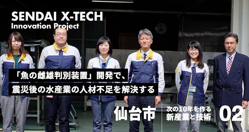 「魚の雌雄判別装置」開発で、震災後の水産業の人材不足を解決する
